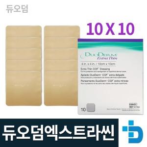 듀오덤 엑스트라씬 1box 10매 여드름패치 욕창밴드