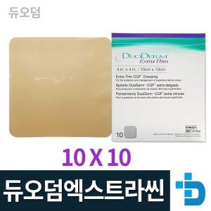 듀오덤 엑스트라씬 10매 습윤밴드 여드름패치