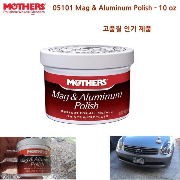 Mothers 마더스 05101 매그앤알루미늄 폴리쉬 10oz