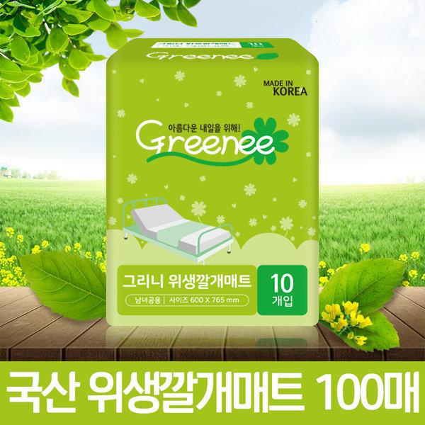 그리니 위생깔개매트 100매/국내생산/성인용기저귀