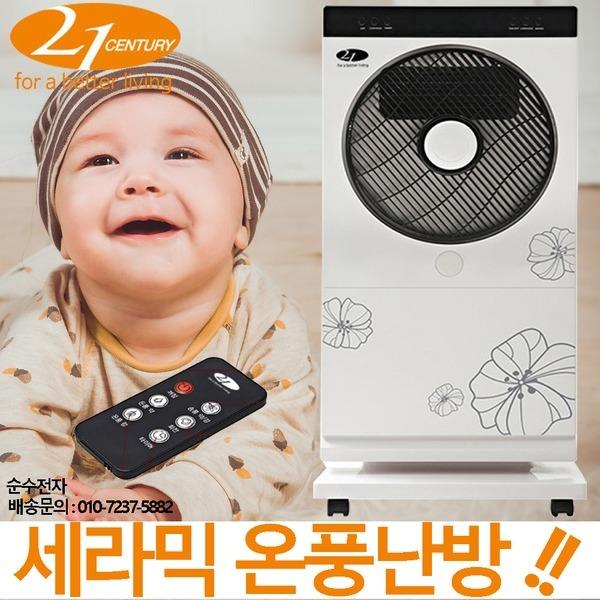 21센추리 세라믹 전기히터온풍기 CY-3000F/공기청정/s