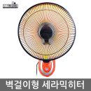 세라믹 벽걸이히터MFH-1611CW2단온도조절/120분타이머