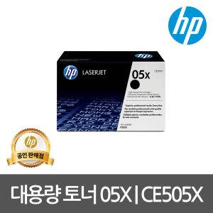 토너 NO.05X 검정 대용량 CE505X HP공인인증점/DC