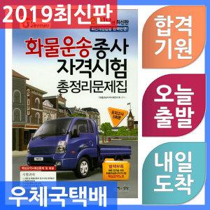 책과상상 화물운송종사자격시험 총정리문제집 8절 (2019)