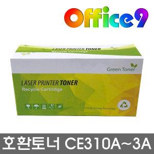 CE310A 토너 CP1025 CP1025NW M175A CE311A LBP7016C