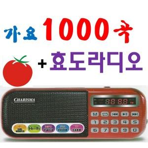 가요 50종 택1 SD카드 mp3 노래칩 +효도라디오 B-898E