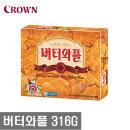 크라운 버터와플 316g 크라운 과자 버터와플 12개입