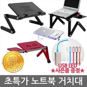 노트북거치대/받침대/쿨러/테이블/좌식/책상/쿨링패드