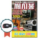 USB 노래칩 쎄시봉 708090음악콘서트 100곡-카페가요 USB음반/차량USB/효도라디오 음원/MP3/솔개/바위섬 등