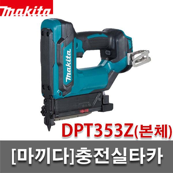 마끼다 충전실타카/DPT353Z/본체/DPT353/충전타카/타