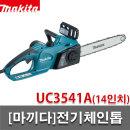 마끼다 전기체인톱/UC3541A/UC3520A 후속/14인치/전