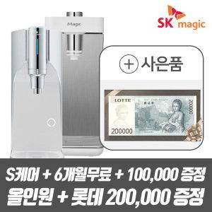 SK매직정수기렌탈/ 상품권 +20만 /공기청정기/비데