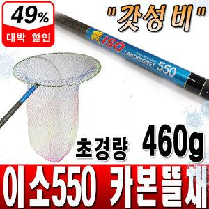 ZLE - 550 이소 바다뜰채 초경량 카본 460g /즐낚추천