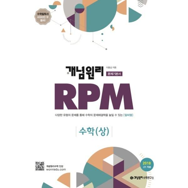 개념원리 개념원리 RPM 문제기본서 고등 수학 (상) (2018 고1 적용)