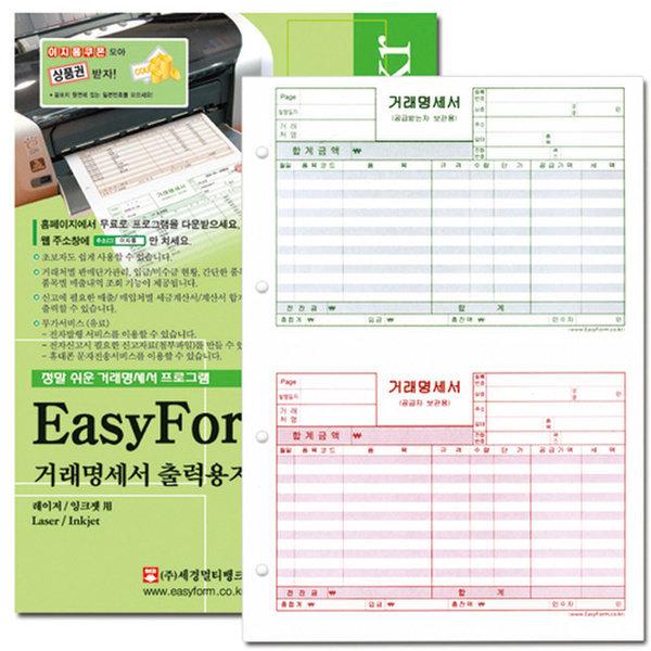 거래명세표출력용지(EasyForm/200매/세경)
