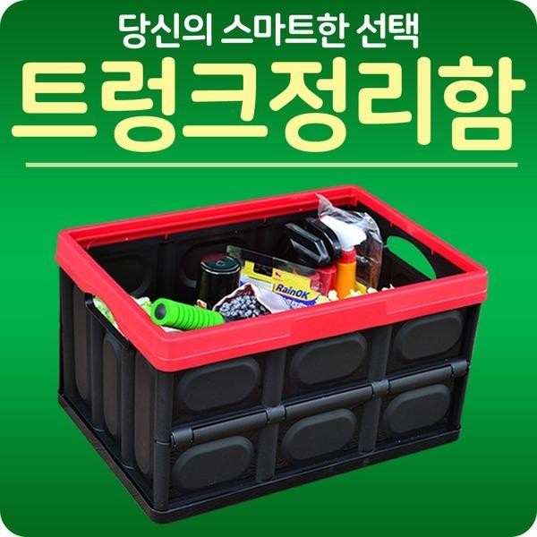 자동차 차량 트렁크 정리함 수납 세차 콘솔 박스 용품