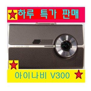 아이나비V300 2채널 16G 전후방HD카메라 방전차단