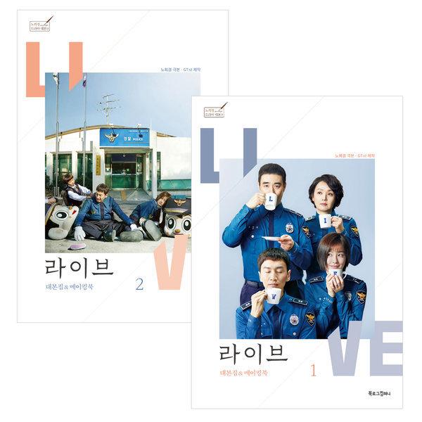(전2권) 라이브 1 2 세트 대본집 메이킹북 노희경 드라마 대본집 북로그컴퍼니