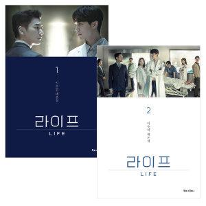 (전2권) 라이프 1 2 세트 이수연 대본집 북로그컴퍼니