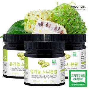 유기농 노니 분말 가루 250gX3통 (라오스산) 고급용기