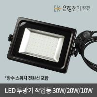 LED 투광기 작업등 워킹 투광등 30W 20W 10W