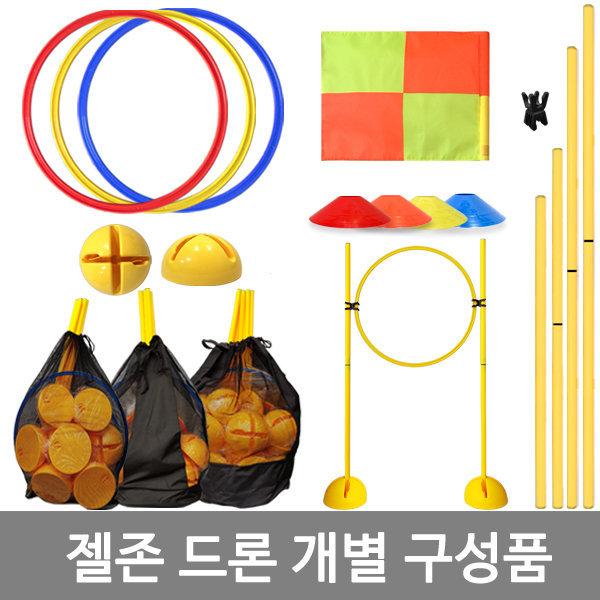 젤존 드론 훈련 개별구성품/드론비행 접시콘 허들콘
