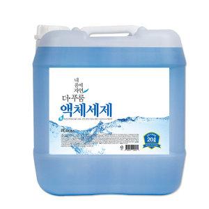 공장직영 고급액체세제20L 세탁세제 섬유유연제 대용량