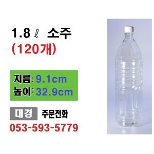 대경페트산업 소주 1.8L 120개 소주병 생수병 pet용기