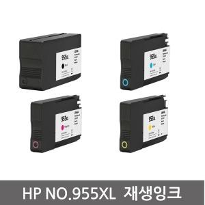 재생잉크 HP 955XL L0S72AA L0S63AA L0S66AA L0S69AA