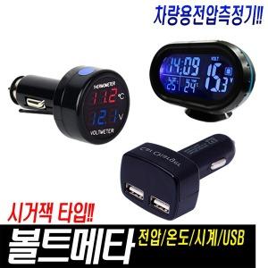 차량용 볼트메타 볼트게이지 미터 온도계 시계 전압계