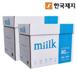 밀크 A4 복사용지(A4용지) 복사지 80g 5000매(2BOX)