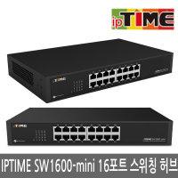 오늘출발 IPTIME SW1600-mini 스위칭허브/치/16포트