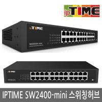 오늘출발 IPTIME SW2400-mini 스위칭허브/치/24포트