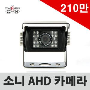 210만화소/소니/AHD화물차후방카메라/10m영상/1m전원