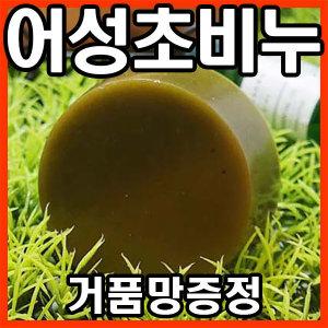EM어성초비누/한방천연비누/수제비누 클렌징 선물YB맘