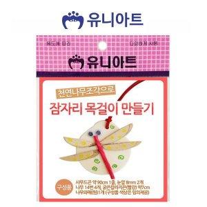 유니아트 잠자리 목걸이 만들기 (10개) (P0000CHY)