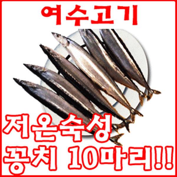 (여수고기)손질 꽁치 10마리/저온숙성 꽁치/진공포장