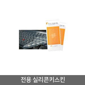 옵션 S150용 전용 실리콘 키스킨