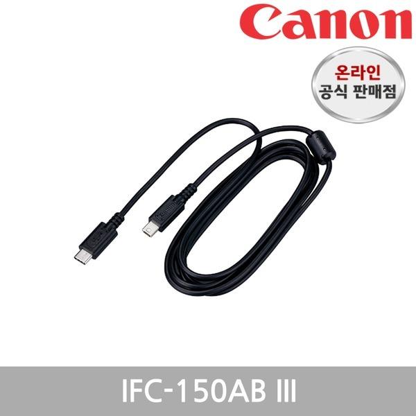 (캐논공식총판)정품케이블IFC-150AB III최신품/빛배송