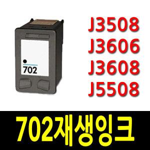 702 재생 HP J3508 J3606 J3608 J5508 C9352A CC660