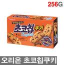 오리온 초코칩쿠키 256g 초코칩쿠키 256g 오리온 쿠키