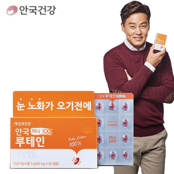 루테인 미니 100 30캡슐 1통 안국 루테인