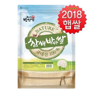 참새방아쌀5kg 지퍼팩