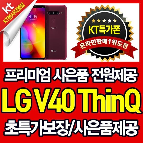 KT프라자 LG V40씽큐128GB LM-V409NK 사은폼지급