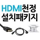HDMI 천장설치 패키지- HDMI15m+전원15m+브라켓N500