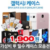 갤럭시 J2 J3 J5 J6 J7 2016 2017 2018 프로 케이스