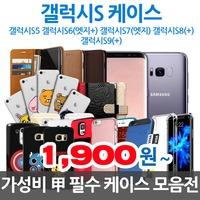갤럭시 S5 S6 S7 S8 S9 엣지 플러스 휴대폰케이스