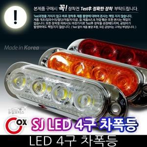 COX SJ LED 4구 차폭등 국산 미등 방향지시등 24V