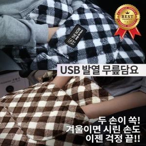 열선 무릎담요 USB 캠핑 차량용 전기 발열 온열담요