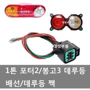 대성부품/포터2 데루등배선/봉고3 데루등짹/차제배선